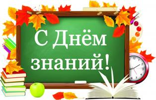Изображение - Начальнику управления образования поздравление 1_sentjabrja